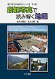 景観写真で読み解く地理 東京学芸大学地理学会シリーズ2-3