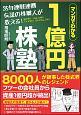 マンガでわかる 1億円株塾 35年連戦連勝 伝説の株職人が教える!