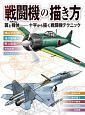 戦闘機の描き方