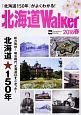 北海道Walker 2018春