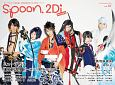 spoon.2Di Actors 表紙巻頭特集:ミュージカル『刀剣乱舞』~結びの響、始まりの音~/Wカバー 黒羽麻璃央 (7)