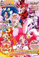 キラキラ☆プリキュアアラモード オフィシャルコンプリートブック
