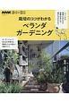 栽培のコツがわかる ベランダガーデニング NHK趣味の園芸
