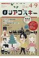 NHK ロシアゴスキー 語学シリーズ 2018.4~9