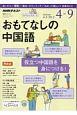 NHKラジオ おもてなしの中国語 語学シリーズ 2018.4~9