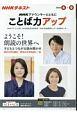 NHKラジオテキスト NHKアナウンサーとともに ことば力アップ 2018.4~2018.9