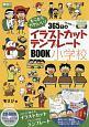 キラキラかわいい!365日のイラストカット・テンプレートBOOK 小学校 CD-ROM付き 教師力ステップアップ
