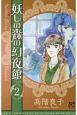 妖しの森の幻夜館(2)