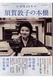 須賀敦子の本棚 文藝別冊 没後20年