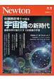 佐藤勝彦博士が語る宇宙論の新時代 Newton別冊 最新科学が描きだす138億歳の宇宙
