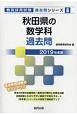 秋田県の数学科過去問 教員採用試験過去問シリーズ 2019