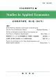 応用経済学研究 (11)