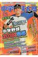 中学野球太郎 (18)