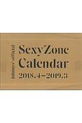 SexyZone カレンダー 2018....