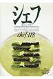 シェフ 特集:定番からの進化白身魚料理 一流のシェフたち(118)