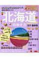 北海道の歩き方<ハンディ版> 2019