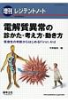 レジデントノート増刊 20-2 電解質異常の診かた・考え方・動き方 緊急性の判断からはじめるFirst Aid