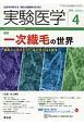 実験医学 36-6 2018.4 特集:一次繊毛の世界-細胞から突き出した1本の毛を巡る論争 生命を科学する 明日の医療を切り拓く