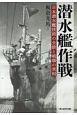 潜水艦作戦 日本潜水艦技術の全貌と戦場の実相