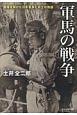 軍馬の戦争 戦場を駆けた日本軍馬と兵士の物語