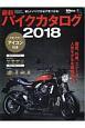 最新バイクカタログ 2018