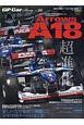 GP CAR STORY (23)