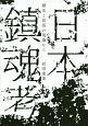 日本鎮魂考 歴史と民俗の現場から