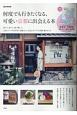 何度でも行きたくなる、可愛い京都に出会える本