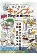 はじめてのキャンプ for Beginners 2018