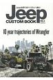 Jeep CUSTOM BOOK (5)