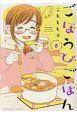 ごほうびごはん (8)