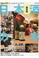 日本酒の本<関西版>