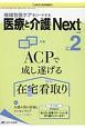 医療と介護Next 4-2 2018.2 特集:ACP-アドバンス・ケア・プランニング-で成し遂げる在宅看取り 地域包括ケアをリードする