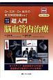 「超」入門 脳血管内治療<改訂2版> Dr.石井×Dr.坂井の実況解説動画付き!
