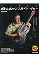 ボトルネック/スライド・ギター DVD付
