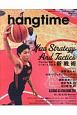 hangtime 日本のバスケットボールを追いかける新雑誌(7)