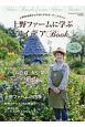 上野ファームのアイディアBOOK