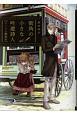 街角の小さな吟遊詩人 シートン動物記