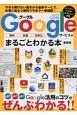 Googleサービスがまるごとわかる本<最新版>