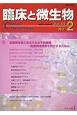 臨床と微生物 45-2 特集:医療関係者に求められる予防接種