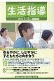 生活指導 2018.4・5 特集:学級づくりのスタート ゆるやかに、しなやかに子どもたちと向き合う (737)
