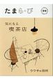 たまら・び 気になる喫茶店/ウワサの羽村 (99)