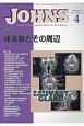 JOHNS 34-4 2018.4 特集:唾液腺とその周辺