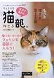 「フェリシモ猫部」オフィシャルパーフェクトBOOK (3)