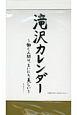 滝沢カレンダー