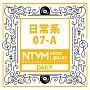 日本テレビ音楽 ミュージックライブラリー ~日常系 07-A