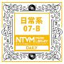 日本テレビ音楽 ミュージックライブラリー ~日常系 07-B