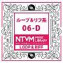 日本テレビ音楽 ミュージックライブラリー ~ループ&リフ系 06-D