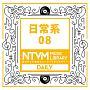 日本テレビ音楽 ミュージックライブラリー ~日常系 08