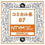 日本テレビ音楽 ミュージックライブラリー ~コミカル系 07